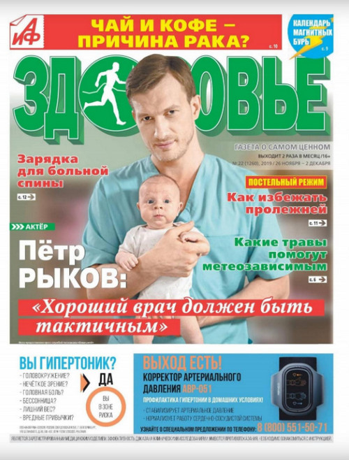 АиФ. Здоровье №22 (ноябрь-декабрь/2019)