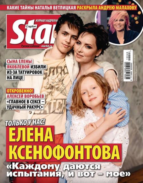 Starhit №46 (ноябрь-декабрь/2019)