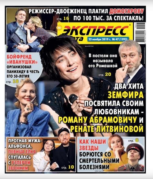 Экспресс газета №47 (ноябрь-декабрь/2019)