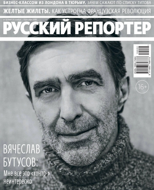 Русский Репортер (№22 2019)
