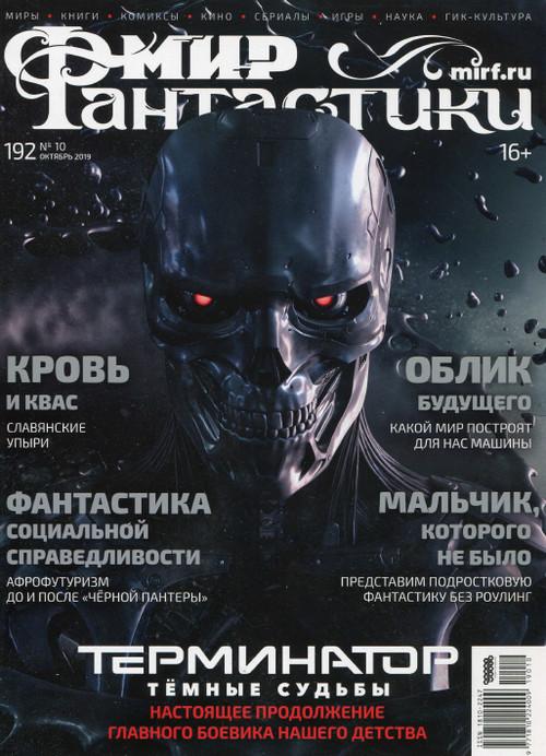 Мир фантастики (№10 октябрь 2019)