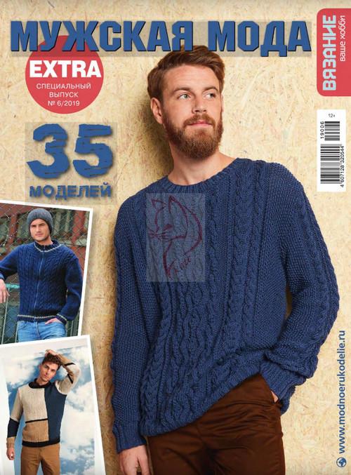 Вязание ваше хобби. Спецвыпуск. EXTRA №6 (2019)