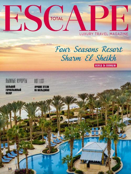 Total Escape №44 (октябрь-декабрь/2019)