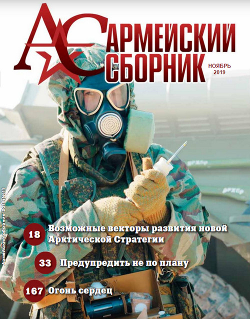 Армейский сборник №11 за ноябрь / 2019