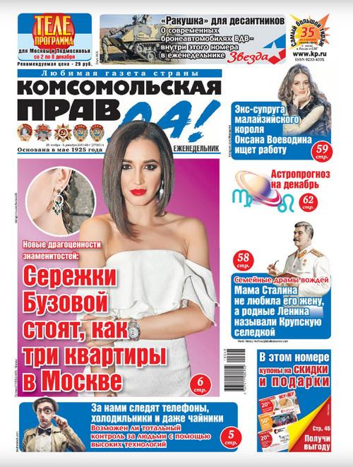 Комсомольская правда №48-т / 2019 года