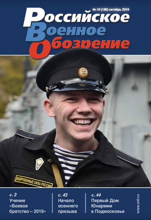 Российское военное обозрение №10 за октябрь / 2019
