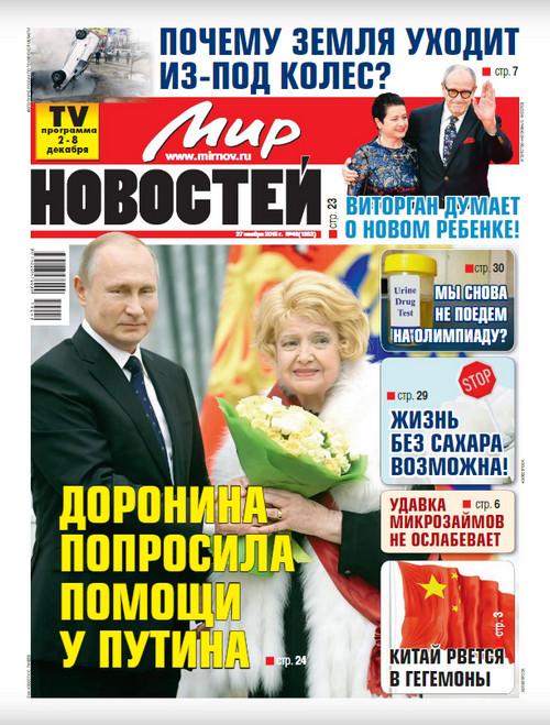 Мир новостей №49 / 2019
