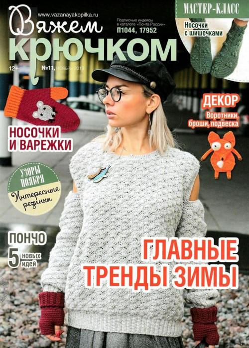 Вяжем крючком №11 (ноябрь/2019)