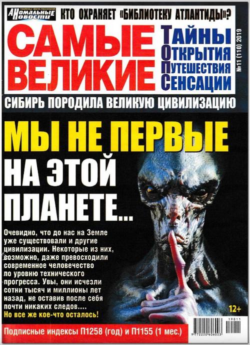Самые великие №11 / 2019