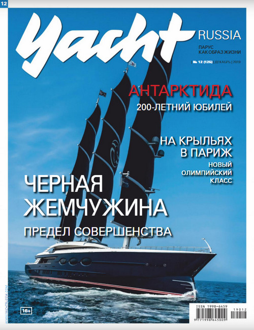 Yacht Russia №12 за декабрь / 2019