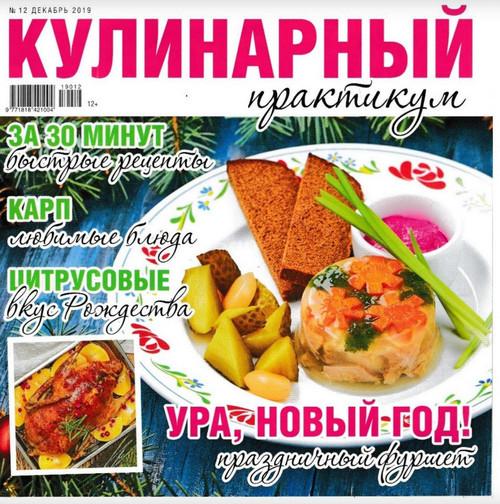 Кулинарный практикум №12 (декабрь/2019)