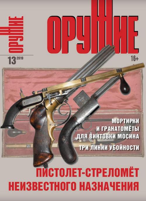 Оружие №13 (ноябрь/2019)