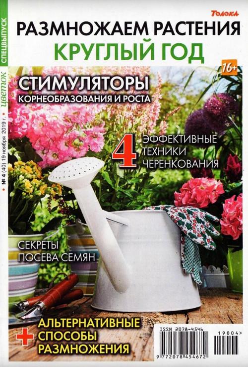 Цветок. Спецвыпуск №4 (ноябрь/2019)