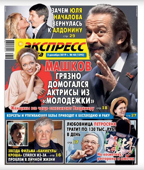Экспресс газета №48 (декабрь/2019)