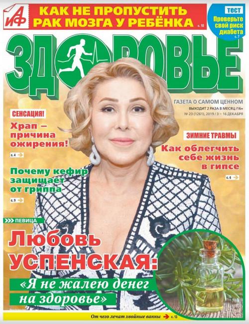 АиФ. Здоровье №23 (декабрь/2019)