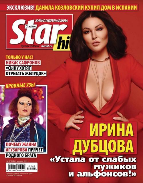 Starhit №47 (декабрь/2019)