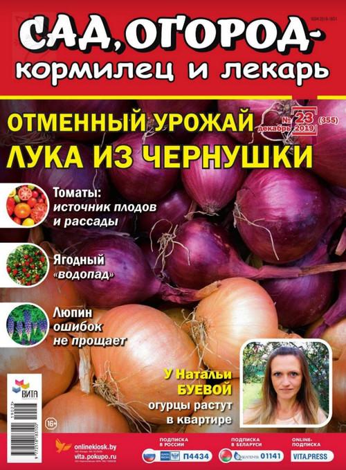 Сад огород кормилец и лекарь №23 (декабрь/2019)