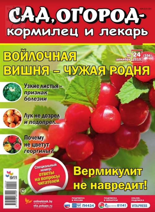 Сад огород кормилец и лекарь №24 (декабрь/2019)