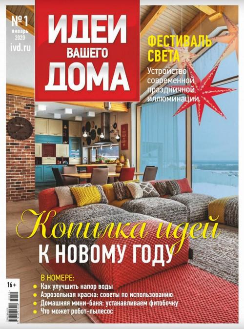 Идеи вашего дома №12 (декабрь/2019)