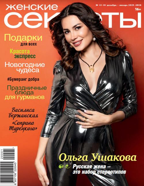 Женские Секреты №12-1 (декабрь-январь/2019-2020)