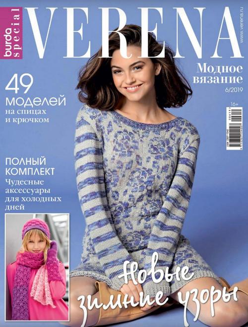Verena. Модное вязание №6 (декабрь/2019)