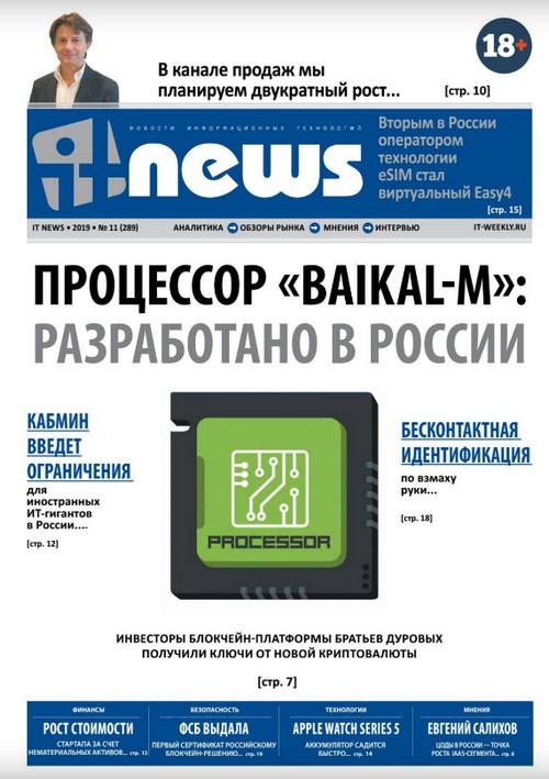 IT News №11 (ноябрь-декабрь/2019)