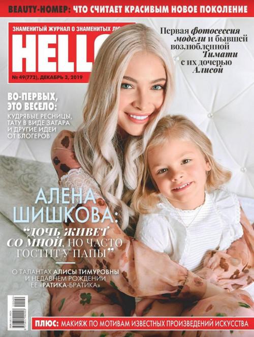 Hello! №49 (декабрь/2019)