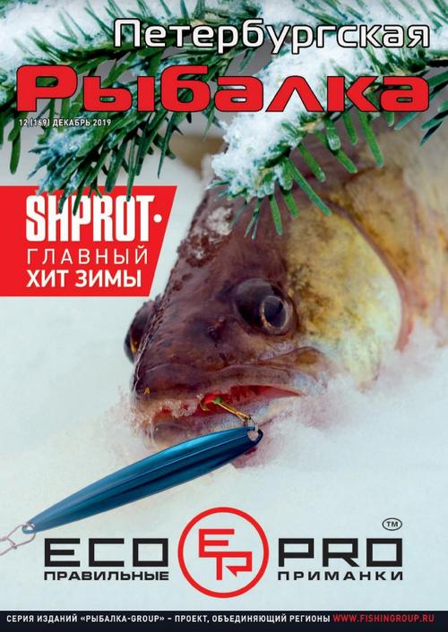 Петербургская рыбалка №12 (декабрь/2019)