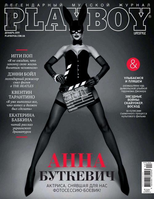 Playboy №12 (декабрь/2019) Украина