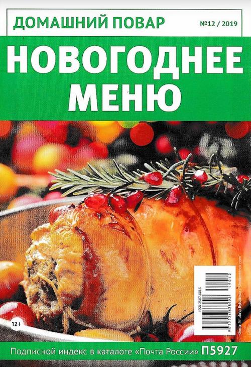 Домашний повар №12 (декабрь/2019)