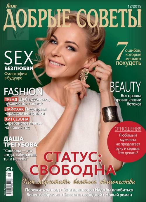 Добрые советы №12 (декабрь/2019) Украина
