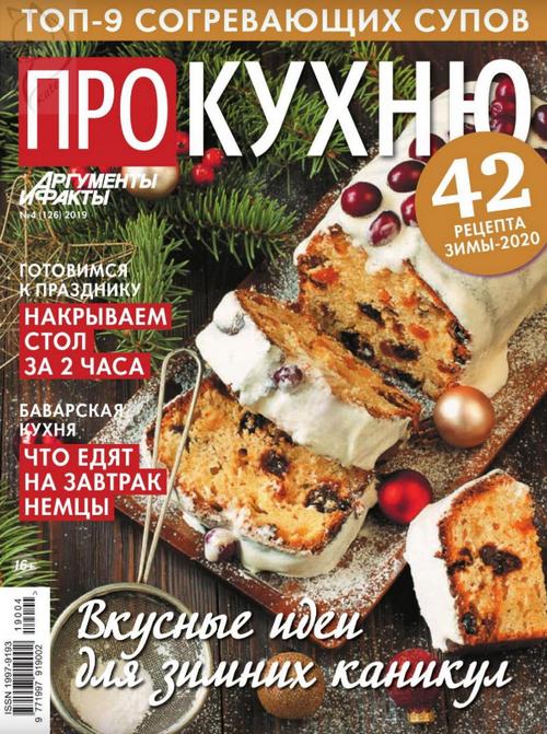Про кухню №4 (декабрь/2019)