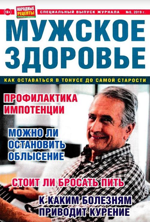 Народные рецепты. Спецвыпуск №6 (2019)