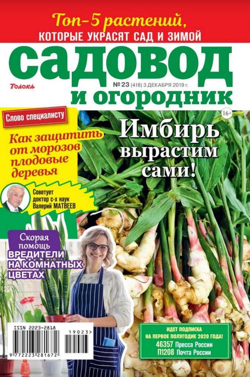 Садовод и огородник №23 (декабрь/2019)
