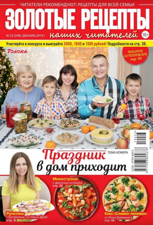 Золотые рецепты наших читателей №23 (декабрь/2019)