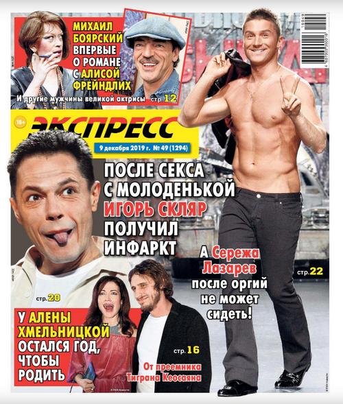 Экспресс газета №49 (декабрь/2019)