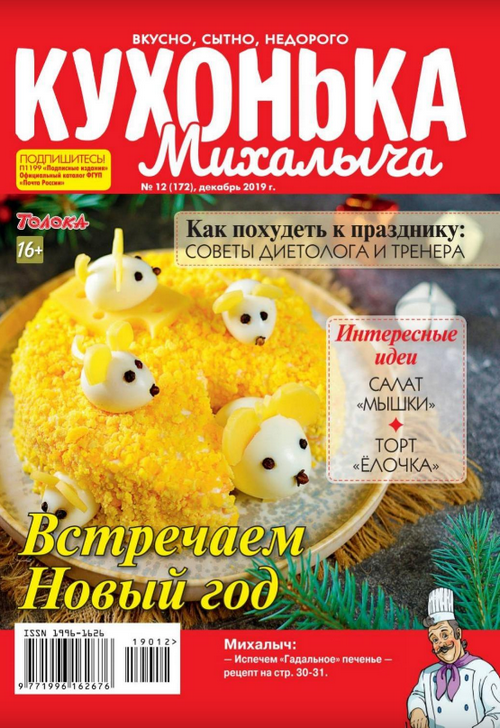 Кухонька Михалыча №12 (декабрь/2019)