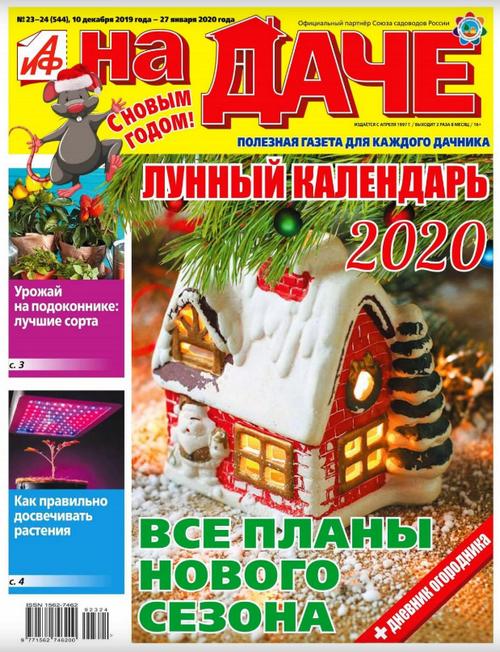 АиФ. На даче №23-24 (2019-2020)