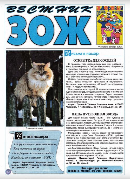 Вестник. ЗОЖ №23 (декабрь/2019)