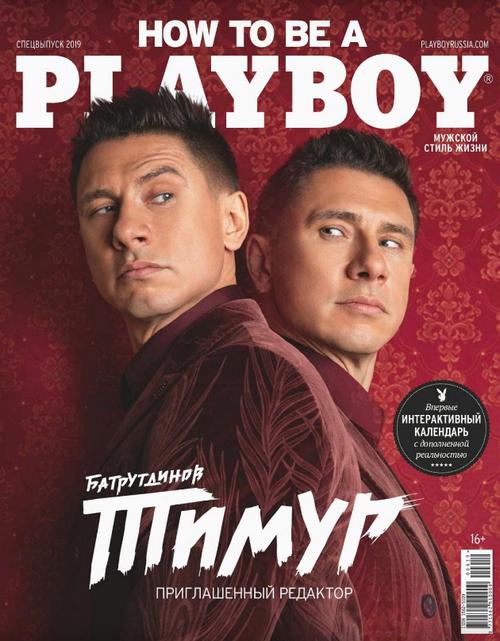 Playboy. Спецвыпуск №6 (зима/2019) Россия