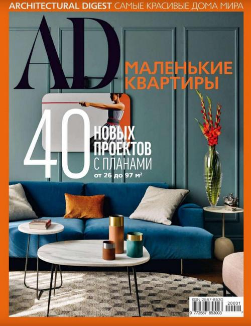 AD. Architecturаl Digest. Спецвыпуск (декабрь/2019)