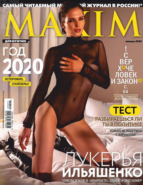 Maxim №1 (январь/2020) Россия