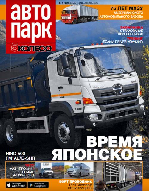 Авто-парк №9 / 2019-2020 год