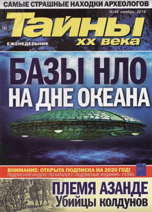 Тайны XX века №48 за ноябрь / 219 года