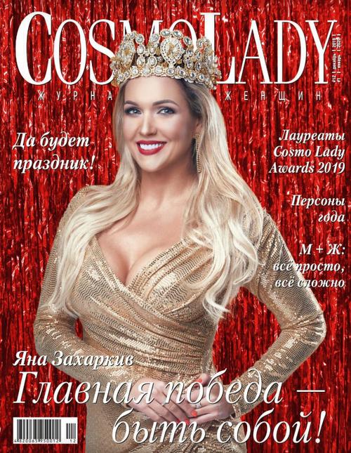 Cosmo Lady №12-1 (декабрь-2019/январь-2020)