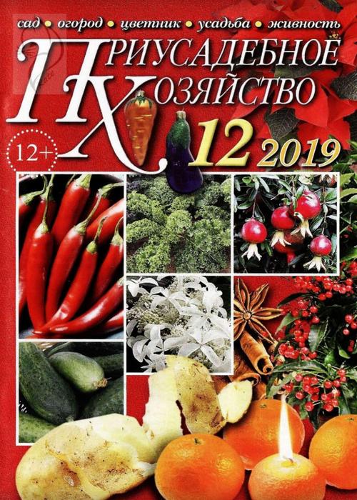 Приусадебное хозяйство №12 (2019)