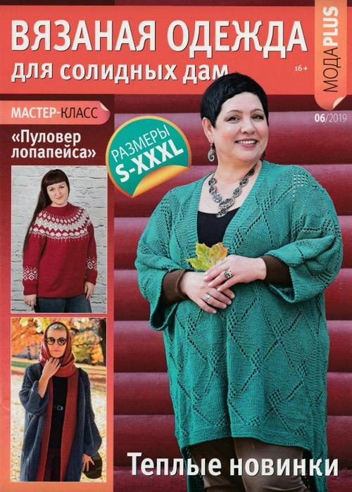 Вязаная одежда для солидных дам №6 (декабрь/2019)