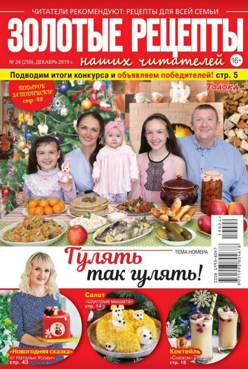 Золотые рецепты наших читателей №24 (декабрь/2019)