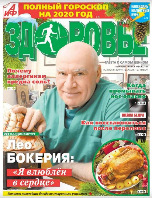 АиФ. Здоровье №24 (2019/2020)