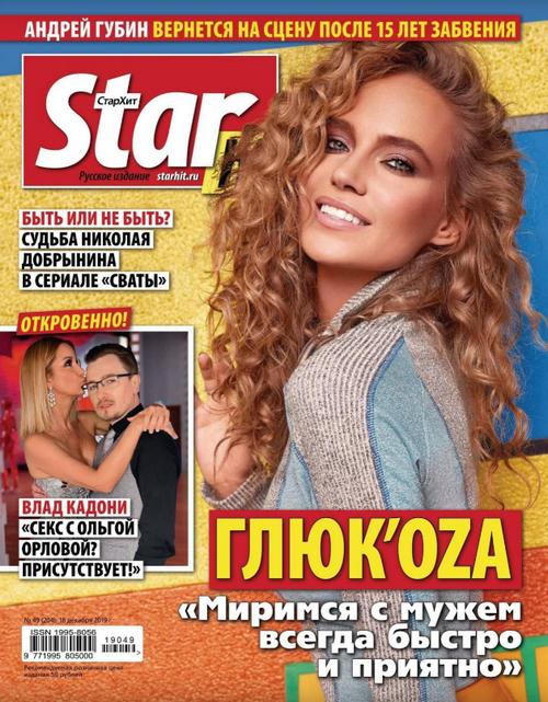 Starhit №49 (декабрь/2019)